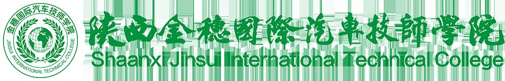 金穗国际学院